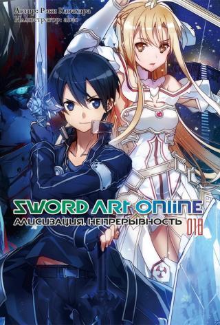 Sword Art Online. Том 18. Алисизация. Непрерывность [изд. Истари Комикс]