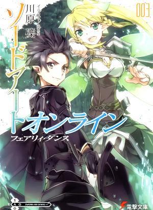 Sword Art Online. Том 3 - Танец фей