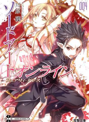Sword Art Online. Том 4 - Танец фей