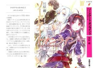 Sword Art Online. Том 7 - Розарий матери