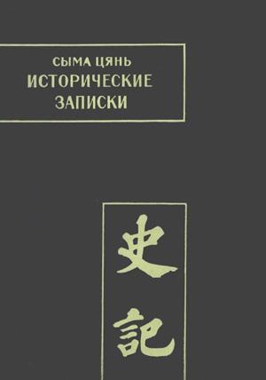 Сыма Цянь. Исторические записки. Т. IV [Ши цзи]
