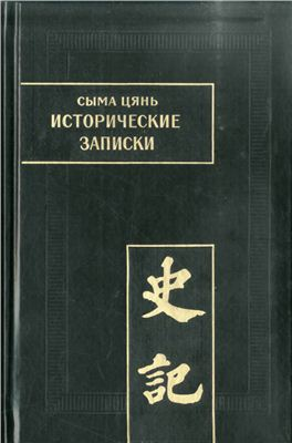 Сыма Цянь. Исторические записки. Т. IX [Ши цзи]