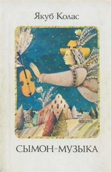 Сымон-музыка (Белорусский язык)