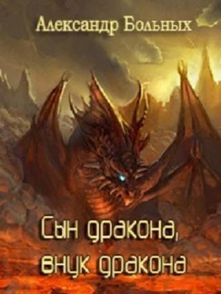 Сын дракона, внук дракона