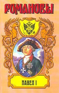 Сын Екатерины Великой. Павел I