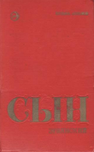 Сын эрзянский Книга вторая