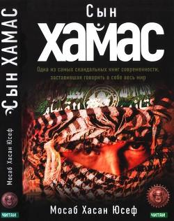 Сын хамас