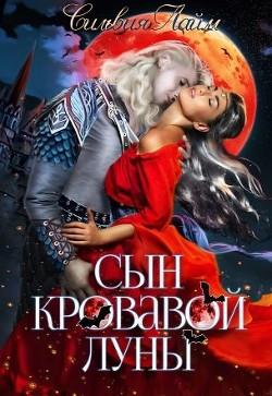 Сын кровавой луны. Книга 1 (СИ)