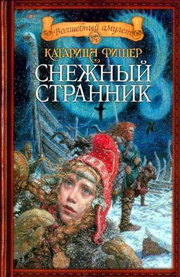 Сын Снежной странницы