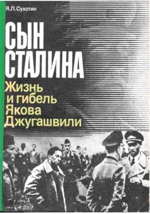 Сын Сталина: Жизнь и гибель Я. Джугашвили