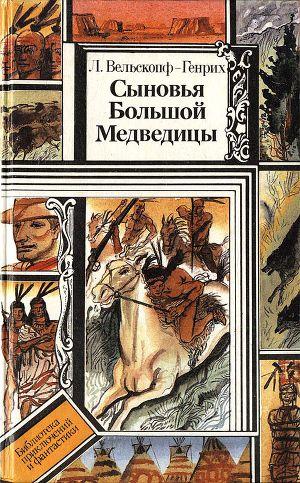 Сыновья Большой Медведицы. Книга 1