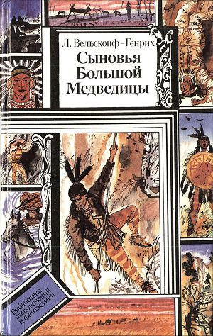 Сыновья Большой Медведицы. Книга 2
