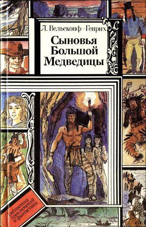 Сыновья Большой Медведицы. Книга 3