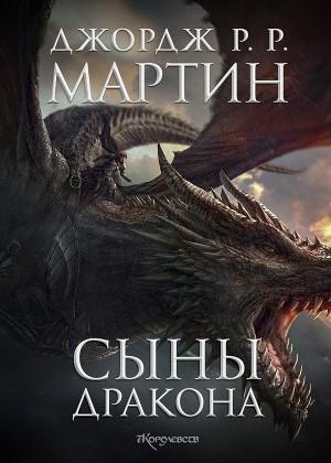 Сыны Дракона (ЛП)