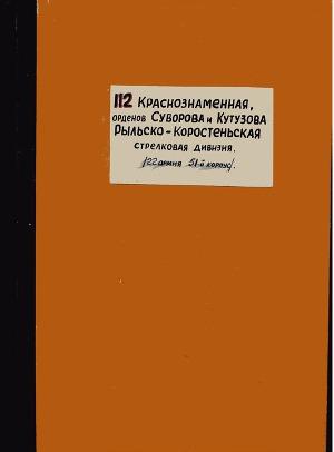 Сыны Урала. Воспоминания. 112 стрелковая дивизия (первого формирования) 51 корпус 22 армия