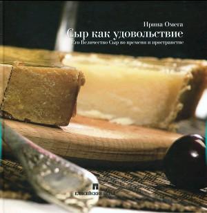 Сыр как удовольствие