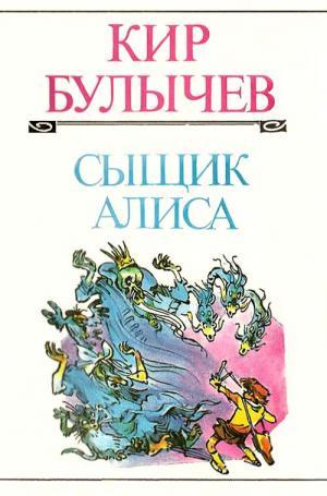 Сыщик Алиса [Иллюстрации Е. Мигунова]