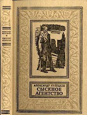 Сыскное агентство (издание 1991 г)