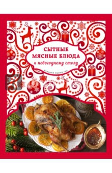 Сытные мясные блюда к новогоднему столу
