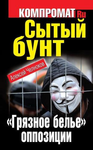 Сытый бунт. «Грязное белье» оппозиции