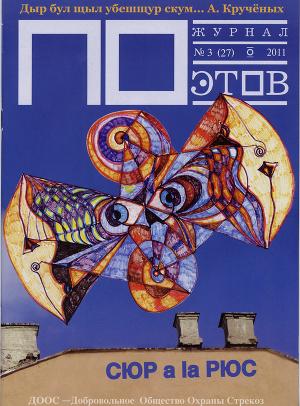 Сюр a la рюс. Журнал ПОэтов № 3 (28) 2011 г.
