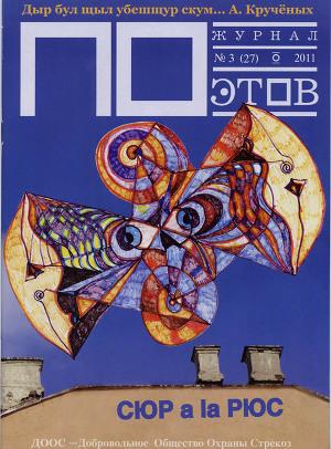 Сюр а ля Рюс (выпуск №3, 2011г.)