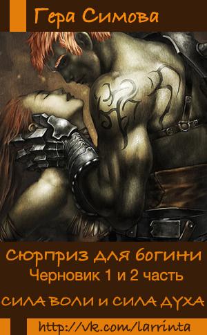 Сюрприз для богини (СИ)