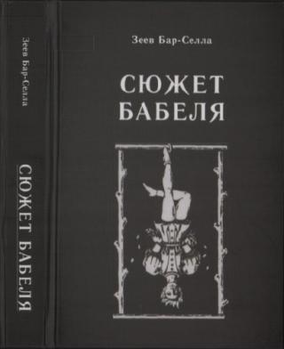Сюжет Бабеля