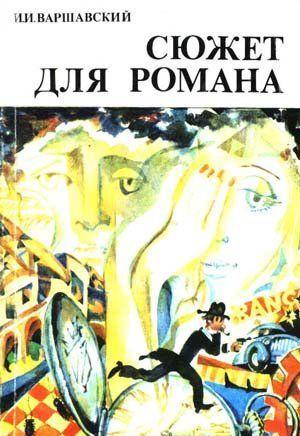 Сюжет для романа (Сборник научно-фантастических рассказов)