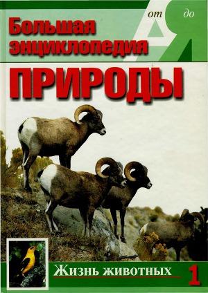 Т. 1. Жизнь животных А-И
