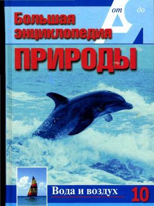 Т. 10. Вода и воздух