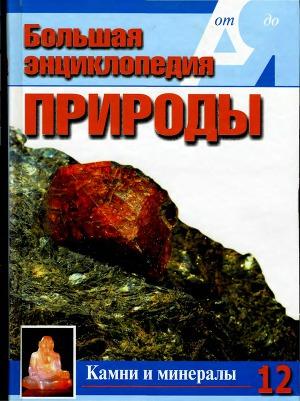 Т. 12. Камни и минералы