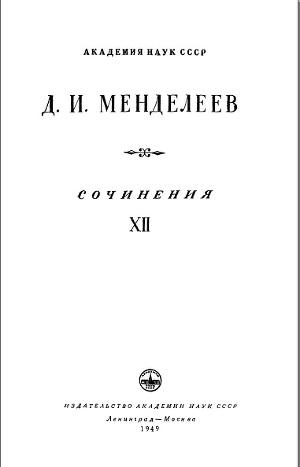 Т.12. Работы в области металлургии