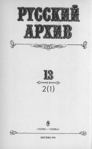 Т. 13 (2-1). Приказы народного комиссара обороны СССР. 1937 - 21.06.1941 г.