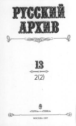 Т. 13 (2-2). Приказы народного комиссара обороны СССР. 22.06.1941 - 1942 г.