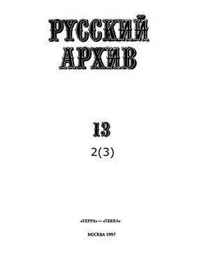 Т. 13 (2-3). Приказы народного комиссара обороны СССР. 1943-1945 гг.