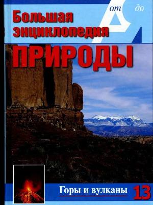 Т. 13. Горы и вулканы