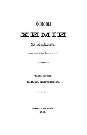 Т.13. ''Основы химии''. Часть первая