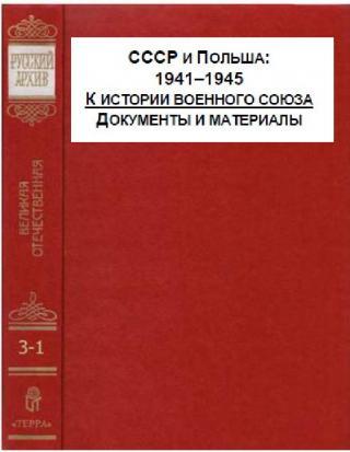 Т. 14 (3-1). СССР и Польша, 1941-1945. К истории военного союза