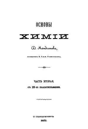 Т.14. ''Основы химии''. Часть вторая
