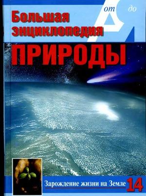 Т. 14. Зарождение жизни на Земле