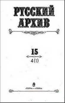 Т. 15 (4-1). Битва под Москвой. Сборник документов