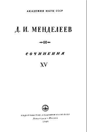 Т.15. ''Знания теоретические'', мелкие заметки