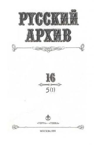 Т. 16 (5-1). Ставка ВГК. Документы и материалы. 1941 год