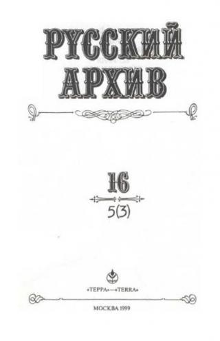 Т. 16 (5-3). Ставка ВГК. Документы и материалы. 1943 год