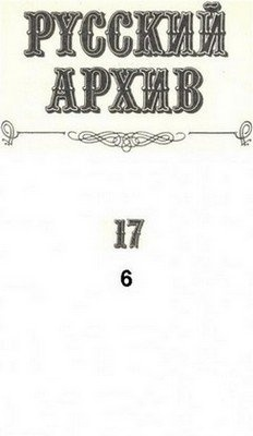 Т. 17-6 (1-2). Главные политические органы ВС СССР в Великой Отечественной войне 1941-1945 гг.