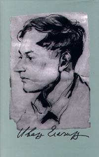 Т. 2 Стихотворения. Портрет мадмуазель Таржи