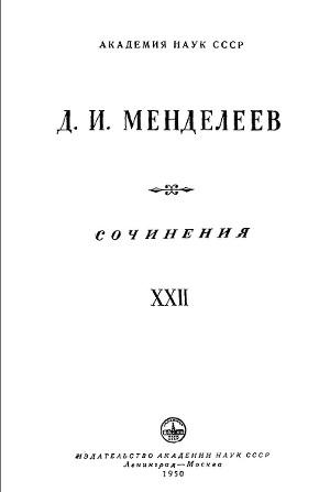 Т.22. Метрологические работы