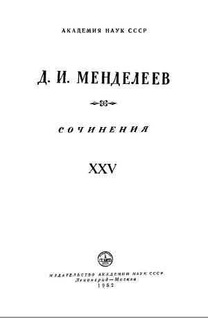 Т.25. Дополнительные материалы