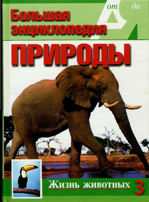 Т. 3. Жизнь животных Р-Я